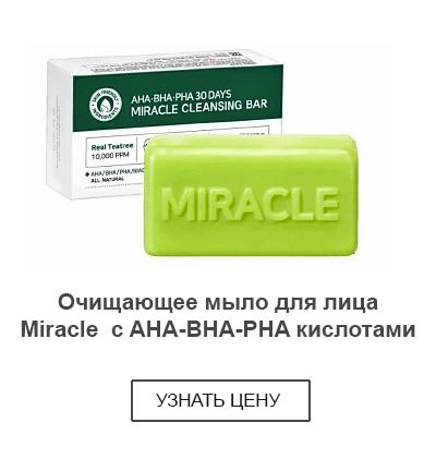 мыло Miracle заказать