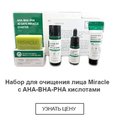 набор для лица Miracle купить