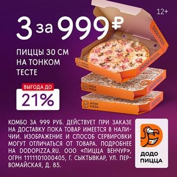 Dodo пиццу заказать