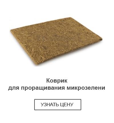 коврик для проращивания купить