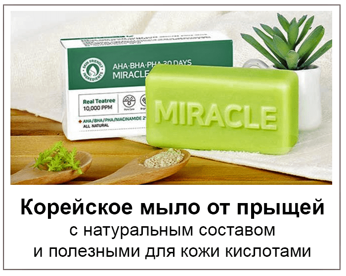 мыло Miracle
